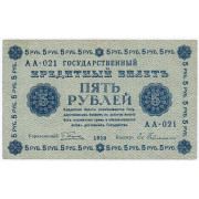 5  рублей 1918 год , кассир Гейльман (VF)