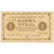 1 рубль 1918 год (VF - XF)