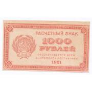 1000 рублей 1921 год (VF)