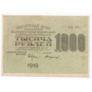 1000 рублей 1919 год , кассир Стариков  ( VF)