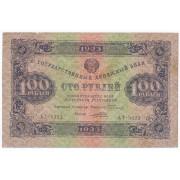 100 рублей 1923 год - 2-й выпуск (F-VF)