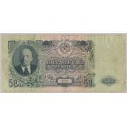 50 рублей 1947 год ( 16 лент) , F - VF