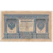 1 рубль 1898 год  (VG - F) кассир Лошкин (номер НА- 6)