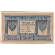 1 рубль 1898 год  (VG) кассир Осипов (номер НА- 7)