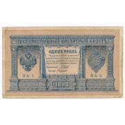 1 рубль 1898 год  (VG) кассир Лавровский (номер НА- 5)