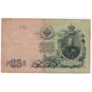 25 рублей 1909 год , кассир Афанасьев (VG)