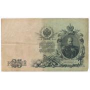 25 рублей 1909 год  , кассир Иванов (VG)