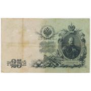25 рублей 1909 год  , кассир Софронов (VG)