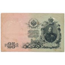 25 рублей 1909 год  , кассир Родионов