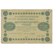 250 рублей 1918 год  , кассир Барышев (VG)