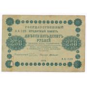 250 рублей 1918 год  , кассир Г. де Милло (F)