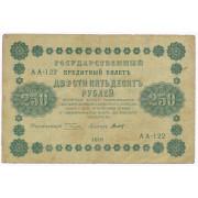 250 рублей 1918 год  , кассир Титов (F)