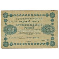 250 рублей 1918 год  , серия А А - 129 , кассир Г. де Милло