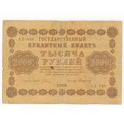 1000 рублей 1918 год , кассир Стариков (F)