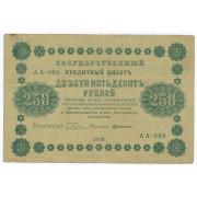 250 рублей 1918 год  , кассир Г. де Милло (F- VF)