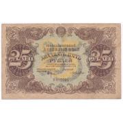 25 рублей 1922 год - кассир Лошкин (F)