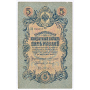 5  рублей 1909 год . Коншин - Барышев (F)