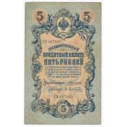 5  рублей 1909 год . Коншин - Афанасьев (F)