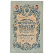 5  рублей 1909 год . Коншин - Морозов (F)