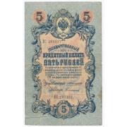 5  рублей 1909 год . Коншин - Софронов (F)