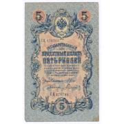 5  рублей 1909 год . Шипов - Гаврилов  (F - VF)