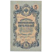 5  рублей 1909 год . Шипов - Былинский (VF)