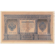 1 рубль 1898 год  (VF) кассир Титов