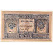 1 рубль 1898 год  (VF +) кассир Титов