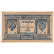 1 рубль 1898 год  (VF) кассир Алексеев