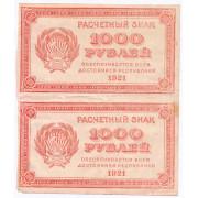 1000 рублей 1921 год (F - VF) сцепка