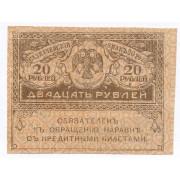 """20 рублей 1917 год """" Керенка""""  (F)"""