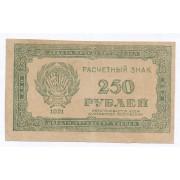 250 рублей 1921 год (F )