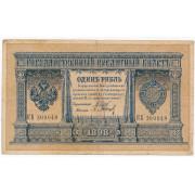 1 рубль 1898 год , длинный номер - управляющий Шипов  (F - VF)