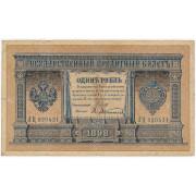 1 рубль 1898 год , длинный номер - управляющий Шипов  (VG - F)