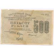 500 рублей 1919 год - кассир Стариков (FV)