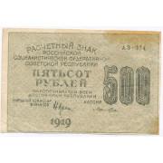 500 рублей 1919 год - кассир Лошкин (FV)
