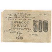 500 рублей 1919 год - кассир Осипов (FV)
