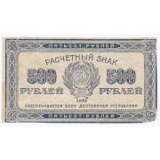 500 рублей 1921 год (F - VF)