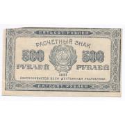 500 рублей 1921 год (VF)