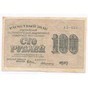 100 рублей 1919 год - кассир Алексеев (VF)