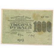 1000 рублей 1919 год-кассир Барышев  ( F )