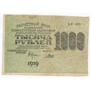 1000 рублей 1919 год-кассир Гальцов  ( F )
