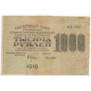 1000 рублей 1919 год-кассир Лошкин  ( F )