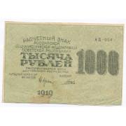 1000 рублей 1919 год-кассир Гальцов  ( F - FV)