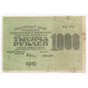 1000 рублей 1919 год-кассир Лошкин  ( F - FV)