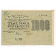1000 рублей 1919 год-кассир Лошкин  (FV)