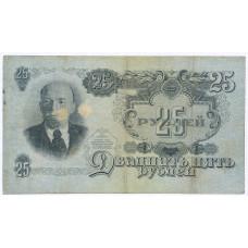 25 рублей 1947 год (16 лент)