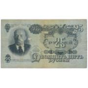 25 рублей 1947 год (16 лент) . F - VF