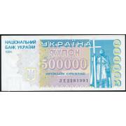 500000 карбованцев 1994 год . Украина (XF)