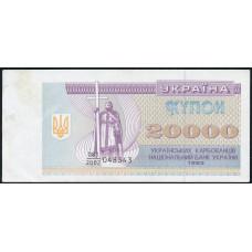 20000 карбованцев 1993 год  . Украина